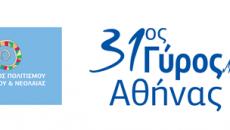 Ανοίγουν οι εγγραφές  του 31ου Γύρου της Αθήνας  στις εξωτερικές μονάδες του ΟΠΑΝΔΑ