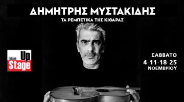 Δημήτρης Μυστακίδης «Τα Ρεμπέτικα της Κιθάρας» @ Γυάλινο Up Stage