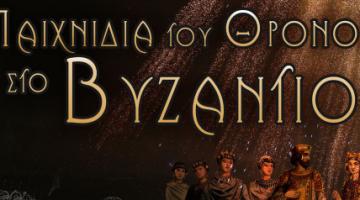 Game of Thrones στο Βυζάντιο: διαγωνισμός φανταστικού διηγήματος για επίδοξους νέους συγγραφείς