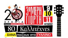 20 χρόνια ΓΥΑΛΙΝΟ   80 καλλιτέχνες ΞΑΝΑ παίζουν στο Γυάλινο για ΚΑΛΟ ΣΚΟΠΟ   9, 10, 11 Οκτωβρίου   2 σκηνές, 1 εισιτήριο