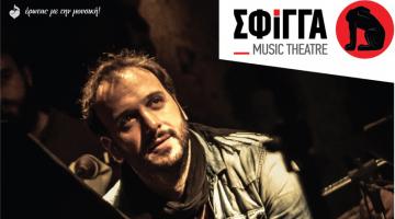 Ο Χρήστος Νινιός στη μουσική σκηνή Σφίγγα – Τρίτη 24 & 31 Οκτωβρίου
