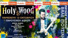Παύλος Ρεμπής full band & Παρουσίαση Δίσκου Live @ HolyWood Stage