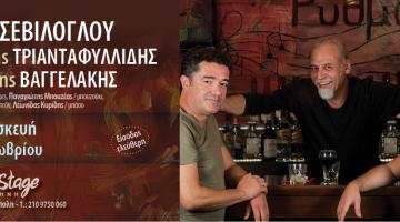 Μάκης Σεβίλογλου , Δημήτρης Τριανταφυλλίδης, Αποστόλης Βαγγελάκης στο Ρυθμό Stage