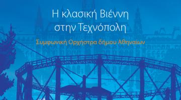 Συμφωνική Ορχήστρα του δήμου Αθηναίων «Η κλασική Βιέννη στην Τεχνόπολη»