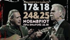 Ο Παντελής Θαλασσινός και ο Βασίλης Σκουλάς στο Kremlino 17, 18 & 24, 25   Νοεμβρίου