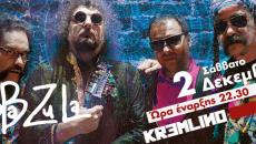 Το σημαντικότερο γκρούπ της Τούρκικης avant-garde σκηνής, οι BABAZULA έρχονται στις 2 Δεκεμβρίου στο Kremlino στον Πειραιά
