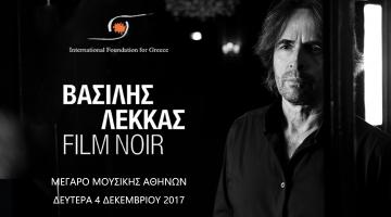 Βασίλης Λέκκας – Film Noir στο Μέγαρο Μουσικής για το IFG