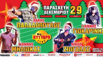 Παπαδόπουλος, Γιοκαρίνης, Ζιώγαλας, Μηλιώκας  στο Κύτταρο  στις 29.12.2017