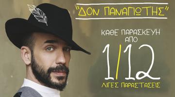 Πάνος Μουζουράκης ως «Δον Παναγιώτης» στην Άνοδο