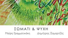"""Παρουσίαση δίσκου «ΣΩΜΑΤΙ ΚΑΙ ΨΥΧΗ» των Μαίρη Γραμματικάκη και  Δημήτρη Σαμαρτζή στη """"Σφίγγα"""" Τετάρτη 29 Νοεμβρίου"""