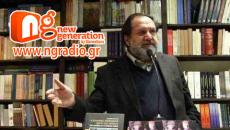 Ο Δημοσθένης Κούκουνας δίνει συνέντευξη στον NGradio