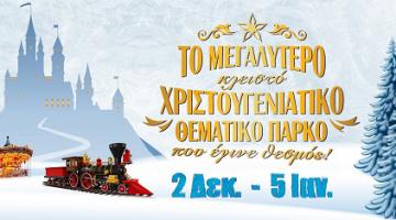 Santa Claus Kingdom | Το Χριστουγεννιάτικο Πάρκο με τα ΑΜΕΤΡΗΤΑ Παιχνίδια ανοίγει το Σαββατο 2 Δεκεμβρίου στο ΜΕΚ Παιανίας | Έως 3 Ιανουρίου