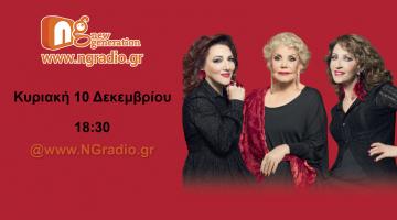 Μαρινέλλα, Ελένη Βιτάλη & Γλυκερία για πρώτη φορά σε κοινή συνέντευξη στον NGradio.gr