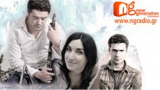 Ο Αποστόλης Βαγγελάκης η Μαρία Τσάμη και ο Δημήτρης Τριανταφυλλίδης δίνουν συνέντευξη στον NGradio