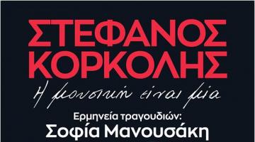 «Η μουσική είναι…Μία» με τον Στέφανο Κορκολή και τη Σοφία Μανουσάκη στο Half Note Jazz Club