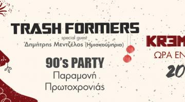 Οι Trashformers έρχονται στο KREMLINO Παραμονή Πρωτοχρονιάς με το πιο Εκρηκτικό Παρτυ της Χρονιας!!!