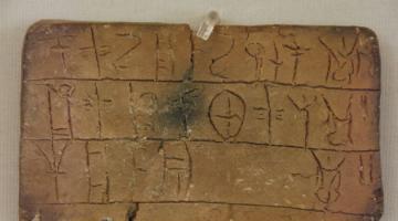 Δείτε πώς γράφεται το όνομά σας σε αρχαίες γραφές της ελληνικής ιστορίας