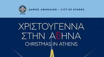 Χριστούγεννα στην Αθήνα  Η πόλη στέλνει μήνυμα γιορτής 05/12/17 – 07/01/18