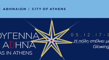 Χριστούγεννα στην Αθήνα Όλη η Αθήνα μια μουσική σκηνή