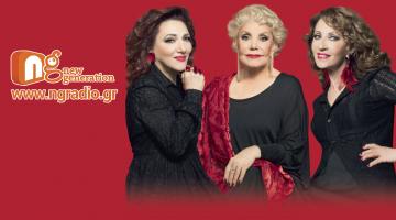 Πρoστατευμένο: Μαρινέλλα, Ελένη Βιτάλη & Γλυκερία για μια μοναδική συνέντευξη στον NGradio