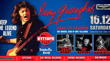 Rory Gallagher  «Keep the Legend Alive» – Κύταρρο 16 Δεκεμβρίου