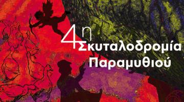 Η 4η Σκυταλοδρομία Παραμυθιού  Τα παιδιά ζουν τη μαγεία της αφήγησης
