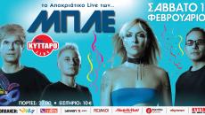 Το Αποκριάτικο Live των ΜΠΛΕ 17.2.2018 στο ΚΥΤΤΑΡΟ