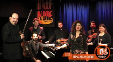 ORIENT EXPRESS Ένα μελωδικό ταξίδι στις μουσικές του κόσμου @ Half Note Jazz Club