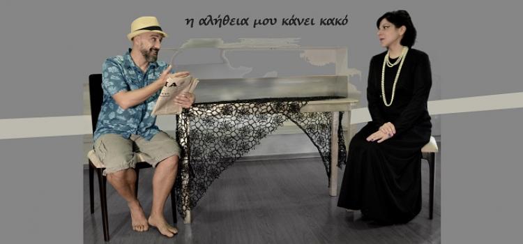 «Η Αλήθεια μου κάνει Κακό» από Κυριακή 4 Φεβρουαρίου @ Γυάλινο Up Stage    Για 6 παραστάσεις