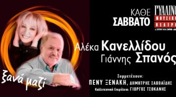Αλέκα ΚΑΝΕΛΛΙΔΟΥ – Γιάννης ΣΠΑΝΟΣ   Συνεχίζουν τις εμφανίσεις τους στο Γυάλινο Μουσικό Θέατρο   ΜΟΝΟ τα Σάββατα του Ιανουαρίου