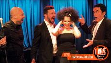 ΠΡΟΣΚΛΗΣΕΙΣ: «Happy Opera» – Από την «Carmen» στον Frank Sinatra! @ Half Note Jazz Club