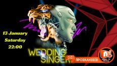 ΠΡΟΣΚΛΗΣΕΙΣ: Οι Wedding Singers live @ KREMLINO | Σάββατο 13/1