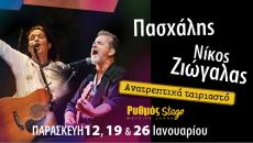 Πασχάλης & Νίκος Ζιώγαλας @ Ρυθμός Stage | Για 3 Παρασκευές 12-19-26 Ιανουαρίου