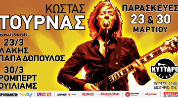 ΚΩΣΤΑΣ ΤΟΥΡΝΑΣ & φίλοι Live στο ΚΥΤΤΑΡΟ 23 & 30 Μαρτίου