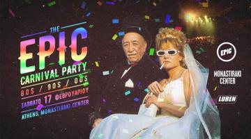 Τhe Epic Carnival Party @ Monastiraki Center | Σάββατο 17 Φεβρουαρίου
