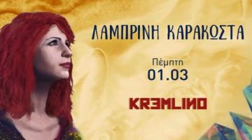 Η Λαμπρινή Καρακώστα live @ KREMLINO | Πέμπτη 1 Μαρτίου