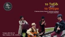 """""""Το Ταξίδι και το Όνειρο"""" – Η Mariana Kútulas-Vrsalović μελοποιεί ποιήματα του Σταμάτη Πολενάκη"""