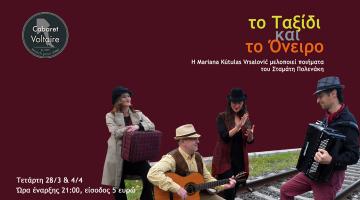 «Το Ταξίδι και το Όνειρο» – Η Mariana Kútulas-Vrsalović μελοποιεί ποιήματα του Σταμάτη Πολενάκη