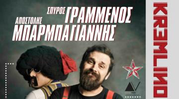 Ο Σπύρος Γραμμένος και ο Αποστόλης Μπαρμπαγιάννης στο @KREMLINO | Σάββατο 24 Μαρτίου
