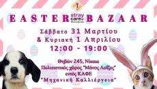Πασχαλινό Bazaar της Straycare.gr Αδέσποτη Φροντίδα!