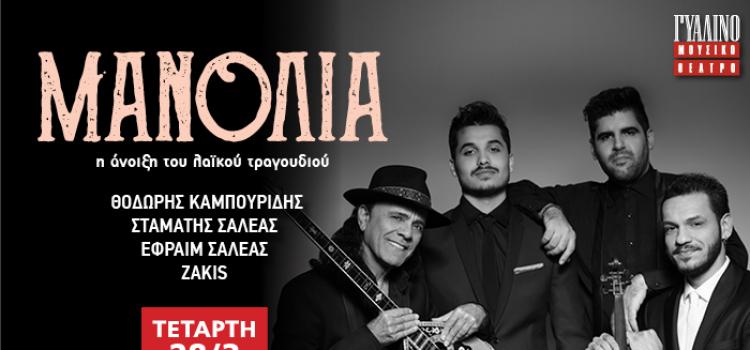 ΜΑΝΟΛΙΑ | Θοδωρής Καμπορίδης, Σταμάτης Σαλέας, Εφραίμ Σαλέας, Zakis | 28 Μαρτίου στο Γυάλινο | Συμμετέχει ο Θέμης Αδαμαντίδης