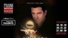 Jorgos «Magic & Illusions» στο Γυάλινο Μουσικό Θέατρο!
