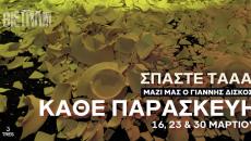 BIETNAM Live @ Tres   Παρασκευές 16, 23 & 30 Μαρτίου