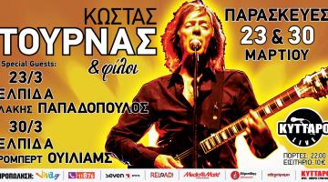 Ελπίδα – Η νέα συμμετοχή στις παραστάσεις του Κώστα Τουρνά @ ΚΥΤΤΑΡΟ   Παρασκευές 23 & 30 Μαρτίου