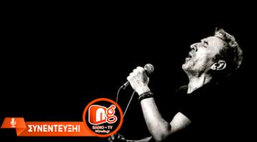 Ο Δημήτρης Αϊβαλιώτης δίνει συνέντευξη στον NGradio.gr