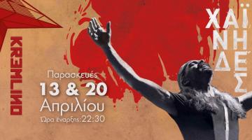 Οι Χαΐνηδες στο @KREMLINO | Παρασκευές 13 & 20 Απριλίου
