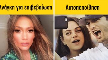 Τι λένε οι φωτογραφίες που ανεβάζουμε στα κοινωνικά δίκτυα για την προσωπικότητά μας;