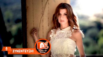 Η Χριστίνα Καραφυλλάκη δίνει συνέντευξη στον NGradio.gr