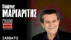Γιώργος Μαργαρίτης @ Γυάλινο Μουσικό Θέατρο | Σάββατο 17 & 24 Μαρτίου