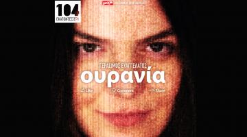 ΟΥΡΑΝΙΑ – Ένας μονόλογος του Γεράσιμου Ευαγγελάτου στο Θέατρο 104 | Από τις 16/4 και για 10 ΜΟΝΟ παραστάσεις